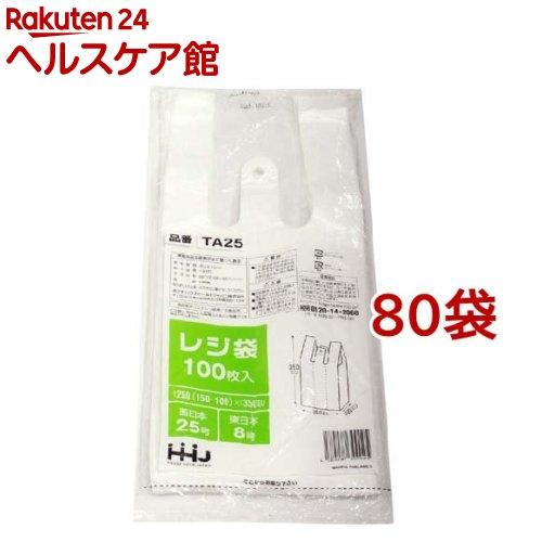 レジ袋 白 西日本25号/東日本8号(100枚入*80袋セット)