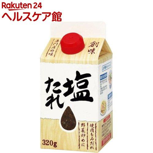 創味 塩たれ ご注文で当日配送 特売 320g
