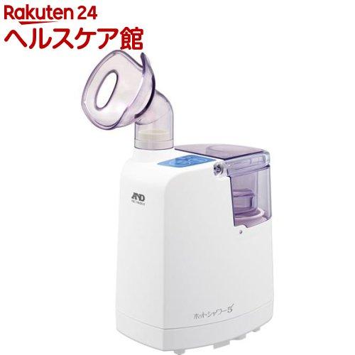 超音波吸入器 ホットシャワー5 ブルー UN-135A-JC(1台)【送料無料】