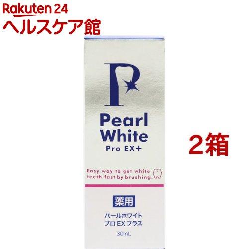 薬用 パールホワイト プロ EX プラス(30ml*2箱セット)【パールホワイトプロ】