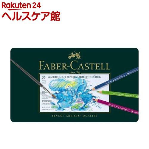 ファーバーカステル アルブレヒト デューラー 水彩色鉛筆 36色(1セット)【ファーバーカステル(FABER-CASTELL)】