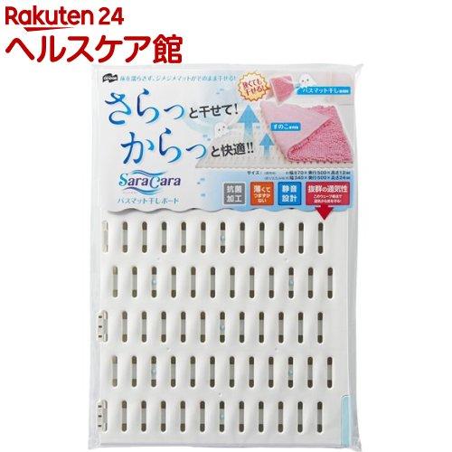 コンドル / サラ&カラ バスマット干しボード ホワイト サラ&カラ バスマット干しボード ホワイト(1枚入)【コンドル】