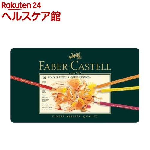 ファーバーカステル ポリクロモス 色鉛筆 36色(1セット)【ファーバーカステル(FABER-CASTELL)】【送料無料】