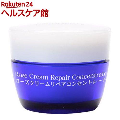 ブルークレール ローズクリームリペアコンセントレート(30g)【ブルークレール】【送料無料】