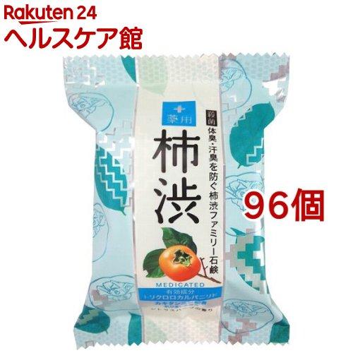 薬用 ファミリー柿渋石けん(80g*96個セット)