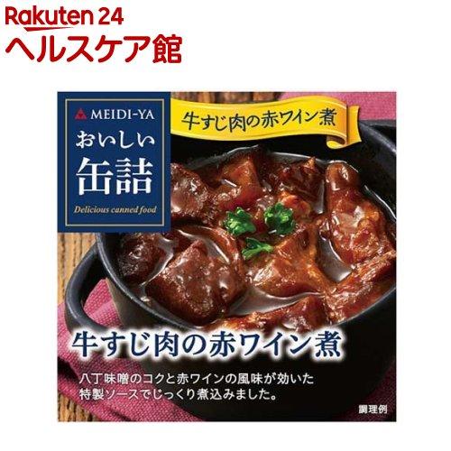 おいしい缶詰 牛すじ肉の赤ワイン煮(80g)【おいしい缶詰】