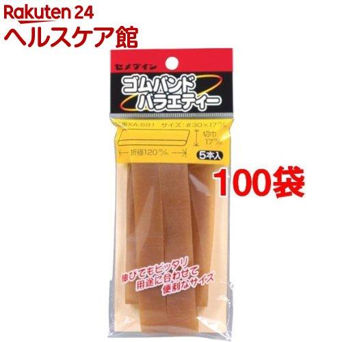 セメダイン ゴムバンドバラエティー XA-591 17*120(5本入*100袋セット)【セメダイン】