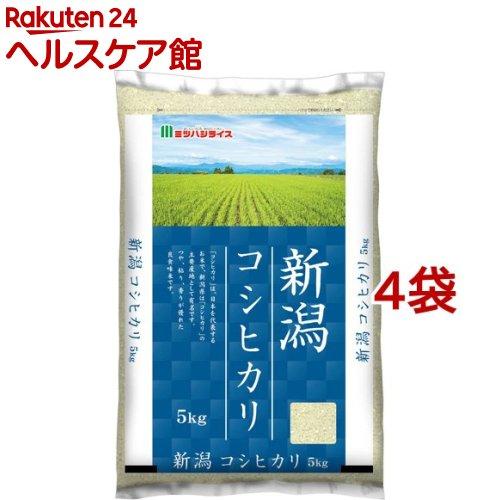 令和元年産 新潟県産コシヒカリ(5kg*4袋セット)