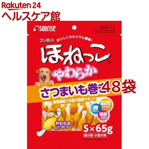 サンライズ ゴン太のほねっこ やわらかさつまいも巻き Sサイズ 超小型・小型犬用(65g*48コセット)【ゴン太】