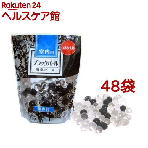 アクアリフレ ブラックパール消臭ビーズ 無香料 詰替用(300g*48袋セット)【アクアリフレ】