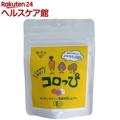 有機野菜のおやつ 限定価格セール コロっぴ 完売 10g