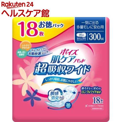ポイズ 肌ケアパッド 吸水ナプキン 超吸収ワイド 300cc 迅速な対応で商品をお届け致します 一気に出る多量モレに安心用 5袋セット 18枚入 購入