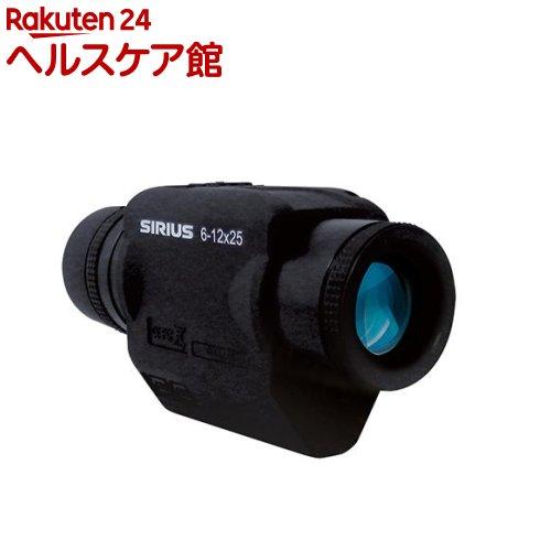 SIRIUS ズーム防振スコープ シリウス6-12*25 AIS-1-6-12*25(1個)