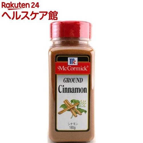 マコーミック 定価の67%OFF 業務用シナモン 180g 大特価!!