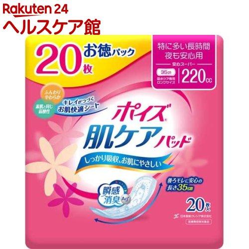 ポイズ 肌ケアパッド 吸水ナプキン 特に多い長時間 感謝価格 夜も安心用 安心スーパー 20枚入 5袋セット 220cc 期間限定