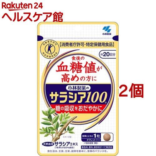 小林製薬の栄養補助食品 小林製薬のサラシア100 60粒 海外並行輸入正規品 2コセット 安い 激安 プチプラ 高品質