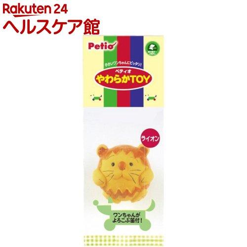 ペティオ(Petio) / ペティオ やわらかトイ ライオン ペティオ やわらかトイ ライオン(1コ入)【ペティオ(Petio)】