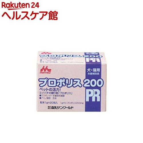 ワンラック ONELAC ついに再販開始 注文後の変更キャンセル返品 森乳サンワールド プロポリス200 1g 20包入