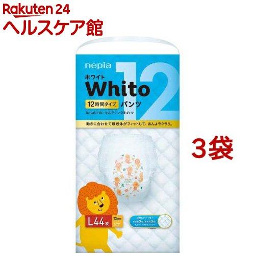セール価格 日本全国 送料無料 おむつ トイレ ケアグッズ オムツ ネピア Whito 3コセット パンツ ホワイト Lサイズ 12時間タイプ 44枚入