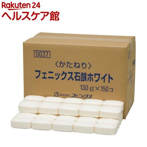フェニックス ホワイト石けん(150コ入)