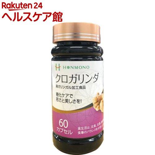 クロガリンダ(60カプセル入)【送料無料】