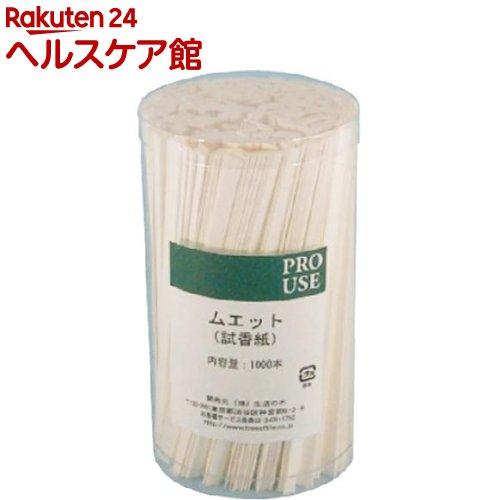 ムエット(1000本入)