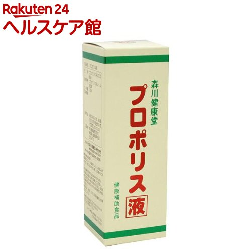 プロポリス 液(100ml)【森川健康堂】