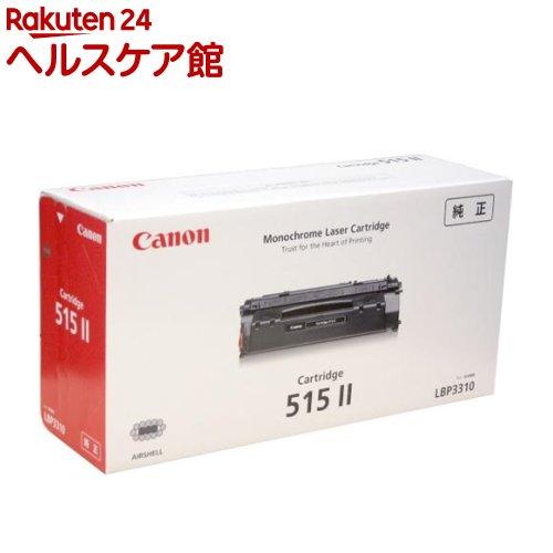 キヤノン 純正 トナーカートリッジ CRG-515II(1コ入)【送料無料】