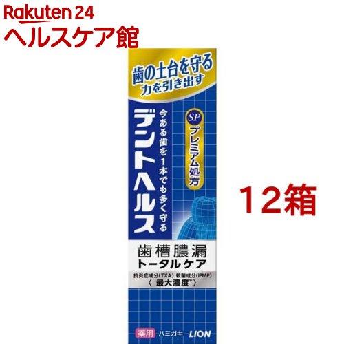 デントヘルス 薬用ハミガキ SP(90g*12箱セット)【デントヘルス】