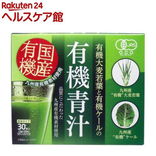 九州産 有機大麦若葉と有機ケールの有機青汁(3g*30袋入)【新日配薬品】