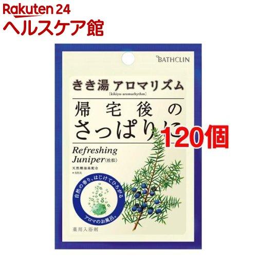 きき湯 アロマリズム リフレッシング ジュニパーの香り(30g*120個セット)【きき湯】