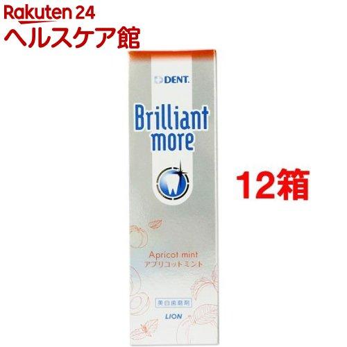 デント ブリリアントモア #アプリコットミント(90g*12箱セット)【デント(DENT.)】