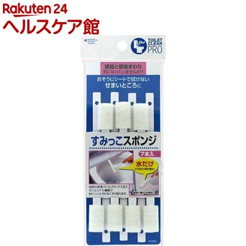 トイレクリーンプロ すみっこスポンジ TS-006 まとめ買い特価 more30 ランキングTOP10 7本入
