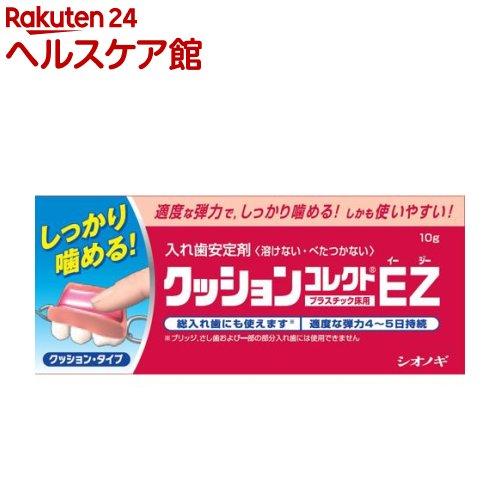 クッションコレクトEZ(10g)【コレクト】