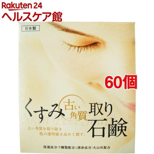 Wくすみ取り石けん(100g*60個セット)