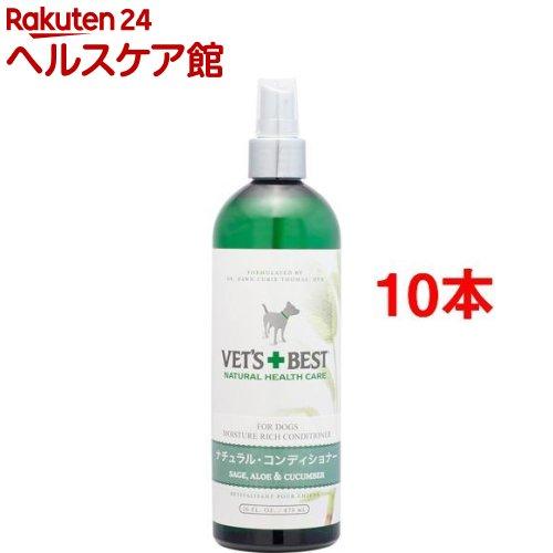 VET'S BEST(ベッツ・ベスト) ナチュラル・コンディショナー(470ml*10本セット)