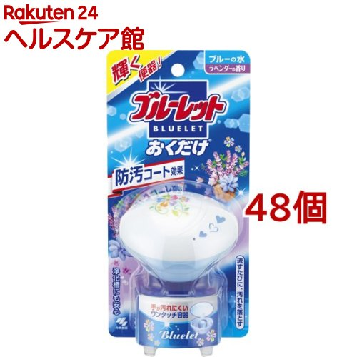 ブルーレット おくだけ ラベンダーの香り(48個セット)【ブルーレット】