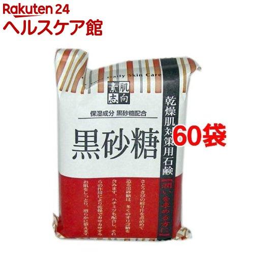 素肌志向 黒砂糖(120g*60袋セット)【素肌志向】