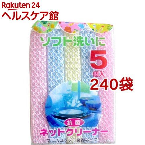 抗菌ネットクリーナー(5個入*240袋セット)