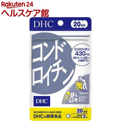 即日出荷 DHC サプリメント コンドロイチン 数量限定アウトレット最安価格 20日分 60粒 more20