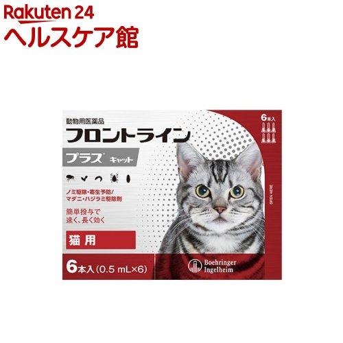 【動物用医薬品】フロントラインプラス 猫用(6本入)【フロントラインプラス】
