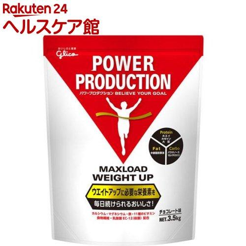 パワープロダクション マックスロード ウェイトアップ チョコレート味(3.5kg)【パワープロダクション】【送料無料】