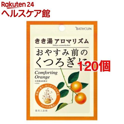 きき湯 アロマリズム コンフォーティング オレンジの香り(30g*120個セット)【きき湯】