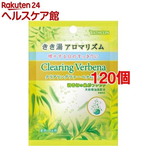 きき湯 アロマリズム クリアリングヴァーベナの香り(30g*120個セット)【きき湯】