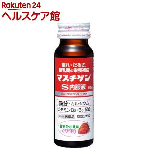 【第2類医薬品】マスチゲン-S内服液(50ml*50本入)【マスチゲン】