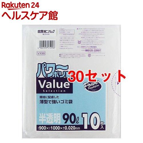 ぱわーぽり袋 半透明 90L VX99(10枚入*30セット)