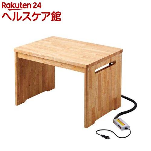 遠赤ヒーター付き サイドテーブル(1台)【送料無料】