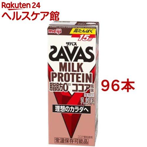 明治 ザバス MILK PROTEIN ミルクプロテイン 脂肪0 ココア風味(200ml*96本セット)【ザバス ミルクプロテイン】