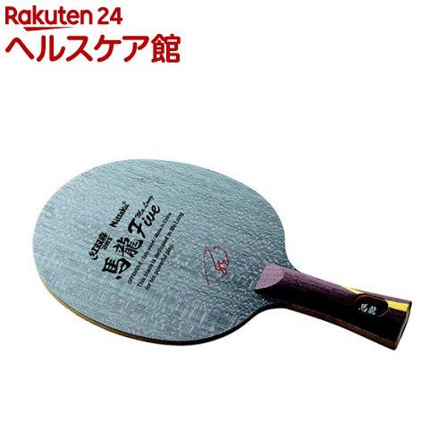 ニッタク シェイクラケット 馬龍5(1コ入)【ニッタク】