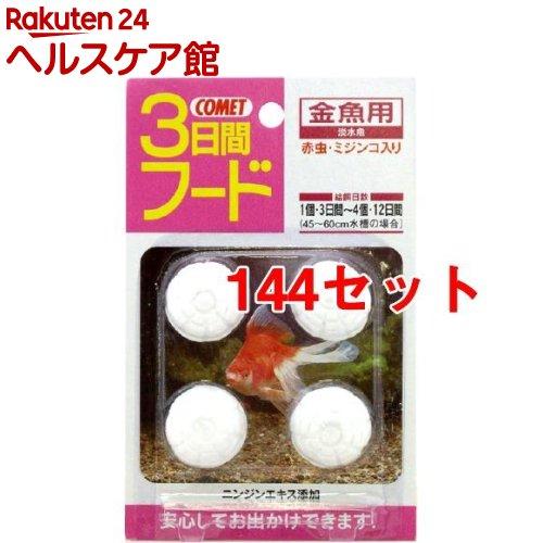コメット 3日間フード 金魚用(12g*144セット)【コメット(ペット用品)】